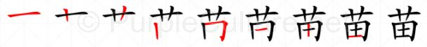 Stroke order image for Chinese character 苗