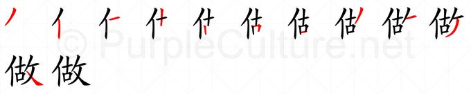 Stroke order image for Chinese character 做
