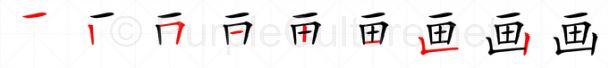 Stroke order image for Chinese character 画