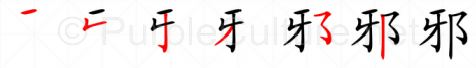 Stroke order image for Chinese character 邪