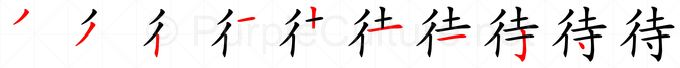 Stroke order image for Chinese character 待