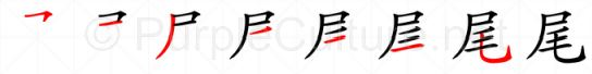 Stroke order image for Chinese character 尾