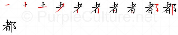Stroke order image for Chinese character 都
