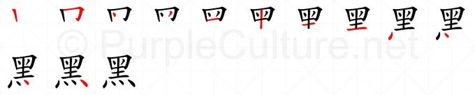 Stroke order image for Chinese character 黑