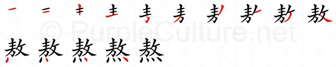 Stroke order image for Chinese character 熬