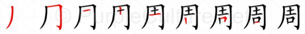 Stroke order image for Chinese character 周