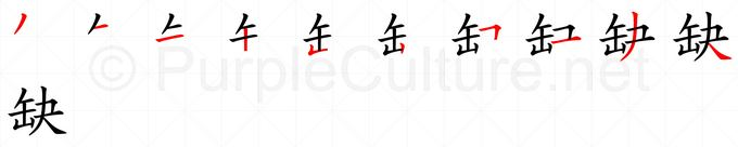 Stroke order image for Chinese character 缺