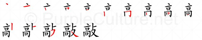 Stroke order image for Chinese character 敲