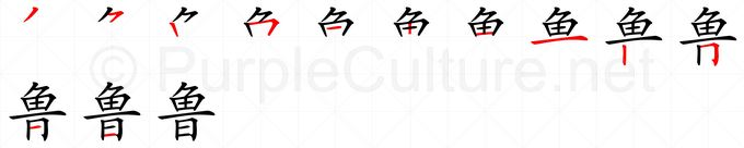 Stroke order image for Chinese character 鲁