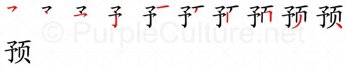 Stroke order image for Chinese character 预