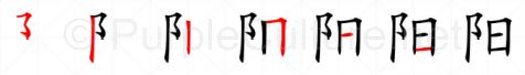 Stroke order image for Chinese character 阳