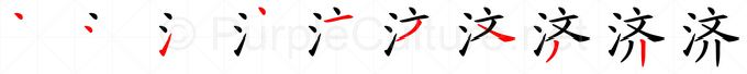 Stroke order image for Chinese character 济