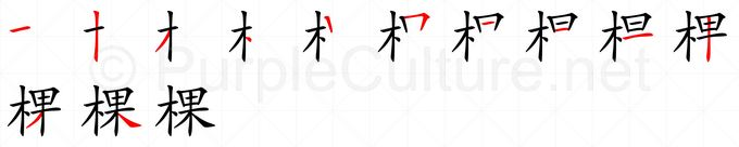 Stroke order image for Chinese character 棵