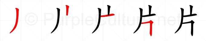 Stroke order image for Chinese character 片