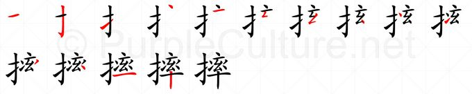 Stroke order image for Chinese character 摔