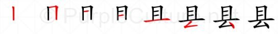 Stroke order image for Chinese character 县