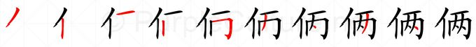 Stroke order image for Chinese character 俩