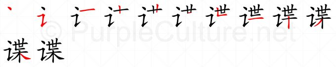 Stroke order image for Chinese character 谍