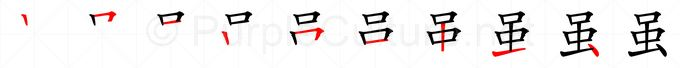 Stroke order image for Chinese character 虽