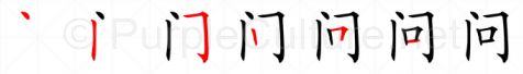 Stroke order image for Chinese character 问