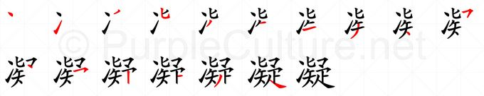 Stroke order image for Chinese character 凝