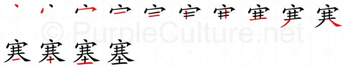 Stroke order image for Chinese character 塞