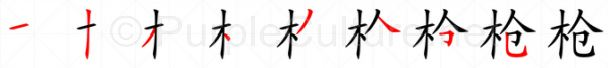 Stroke order image for Chinese character 枪