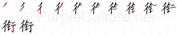 Stroke order image for Chinese character 衔