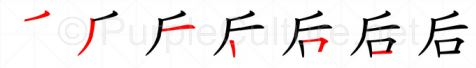 Stroke order image for Chinese character 后