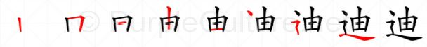Stroke order image for Chinese character 迪
