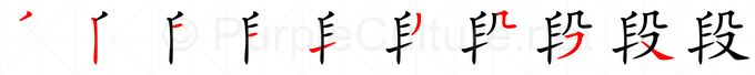Stroke order image for Chinese character 段