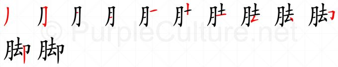 Stroke order image for Chinese character 脚