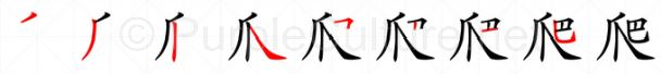 Stroke order image for Chinese character 爬