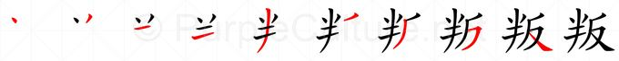 Stroke order image for Chinese character 叛