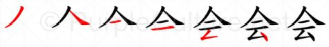 Stroke order image for Chinese character 会