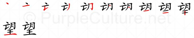 Stroke order image for Chinese character 望