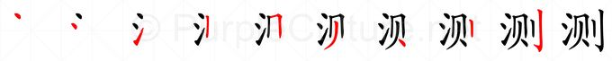 Stroke order image for Chinese character 测