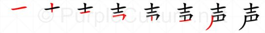 Stroke order image for Chinese character 声