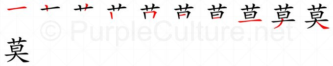 Stroke order image for Chinese character 莫