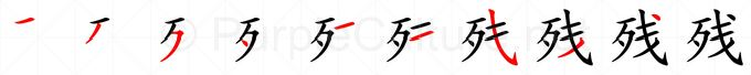 Stroke order image for Chinese character 残