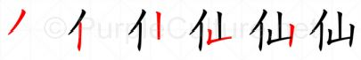 Stroke order image for Chinese character 仙