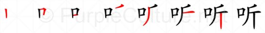 Stroke order image for Chinese character 听
