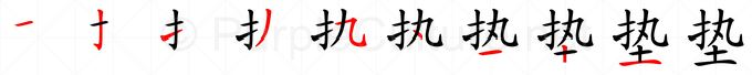 Stroke order image for Chinese character 垫