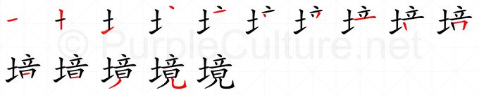 Stroke order image for Chinese character 境