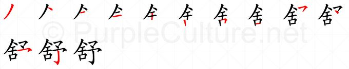 Stroke order image for Chinese character 舒