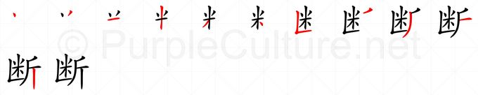 Stroke order image for Chinese character 断