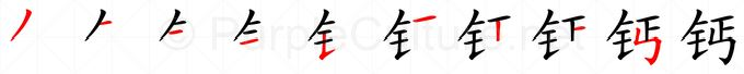 Stroke order image for Chinese character 钙
