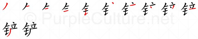 Stroke order image for Chinese character 铲