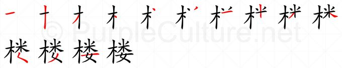 Stroke order image for Chinese character 楼