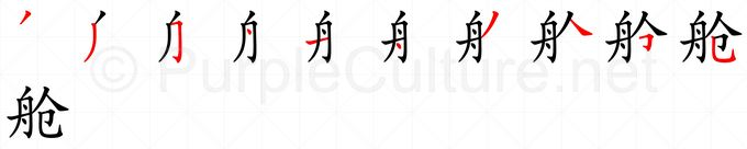Stroke order image for Chinese character 舱